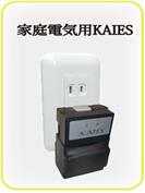 家庭電気用KAIES